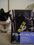 愛とリハーサル.JPG